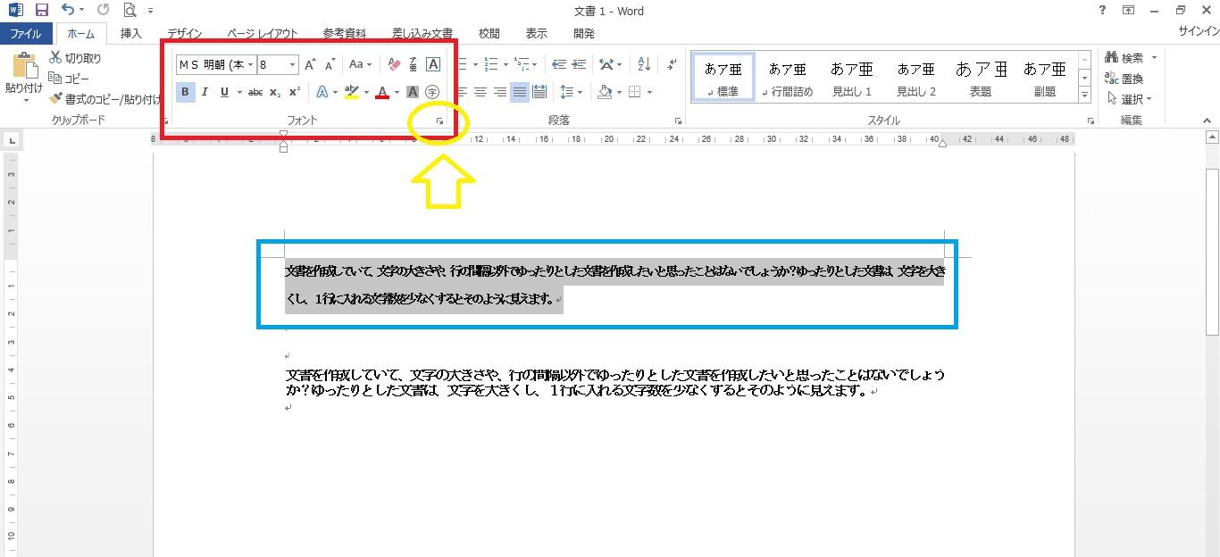Word 文字重なり02