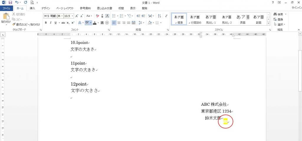 Word 報告書01
