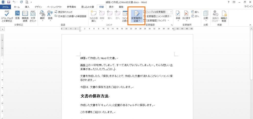 Word 変更履歴03