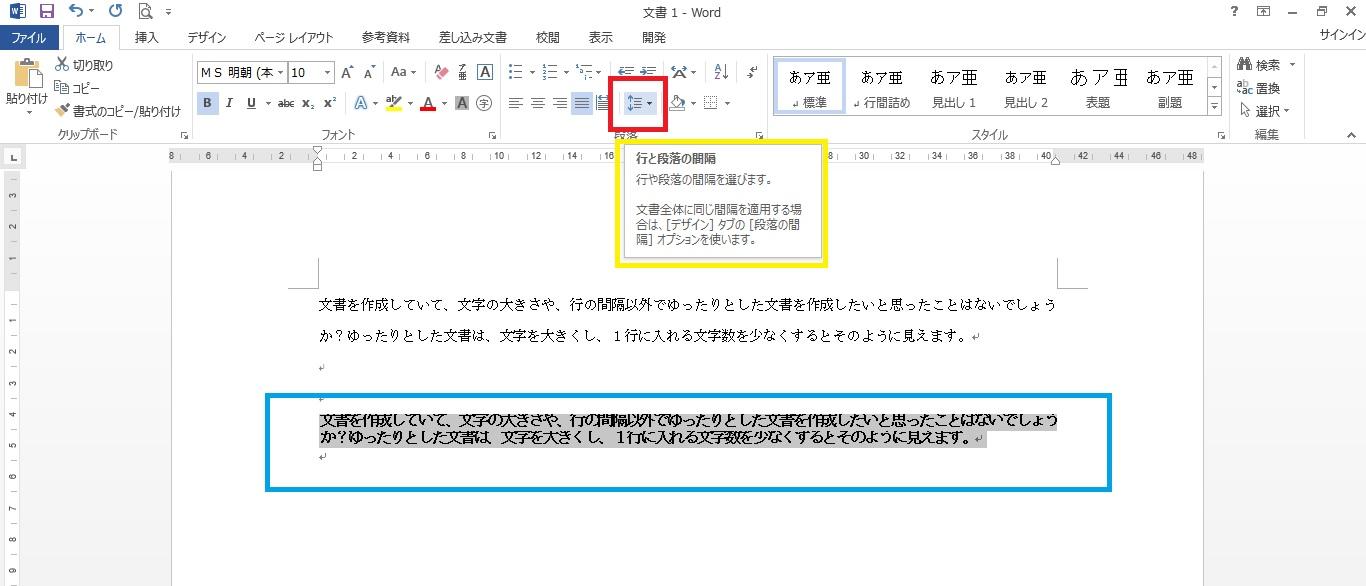 Word 文字重なり06