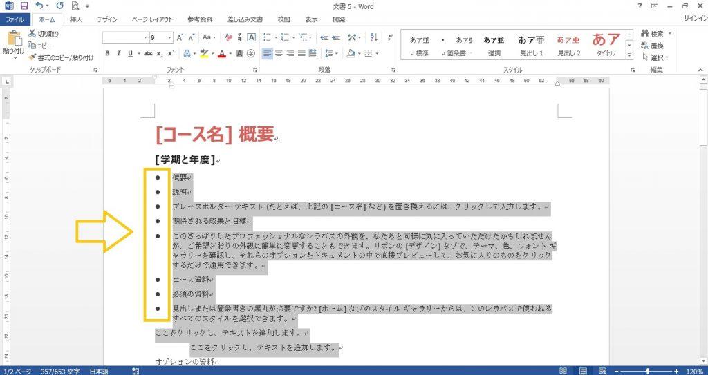 Word 箇条書き05