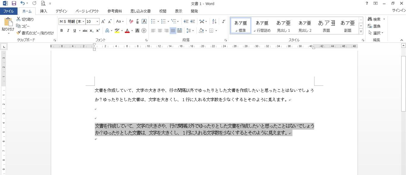 Word 文字重なり08