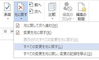 Word 更新履歴削除03