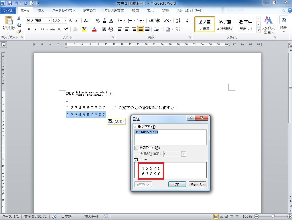 Word 割注05