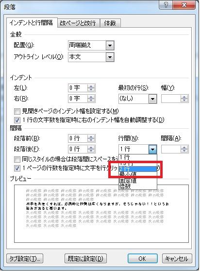 Word 行間04