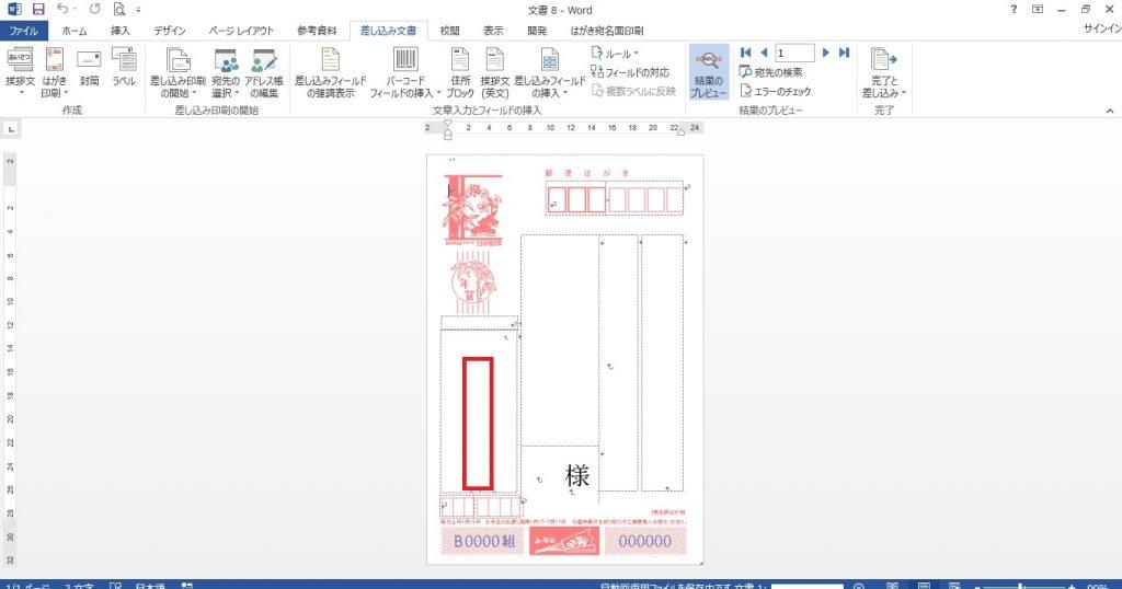 Word 年賀状10
