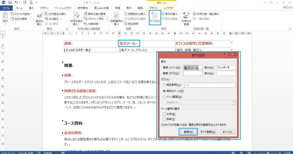 Word 索引03