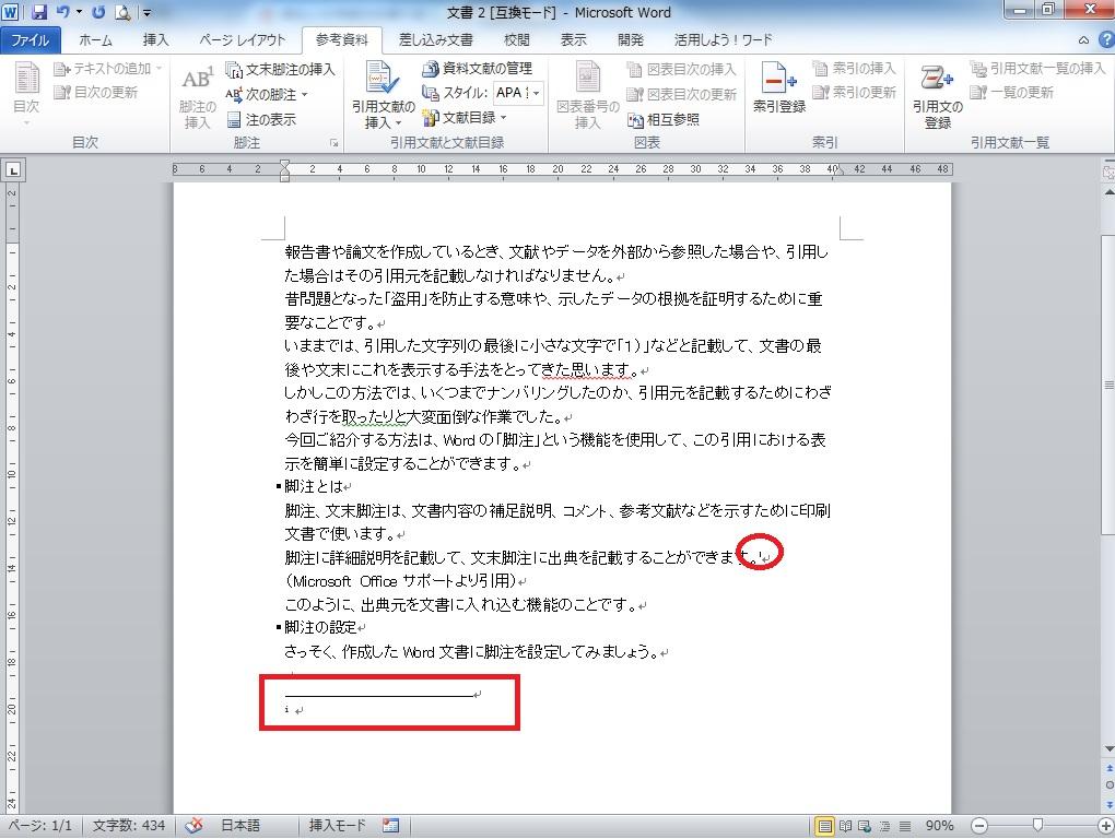 Word 脚注02