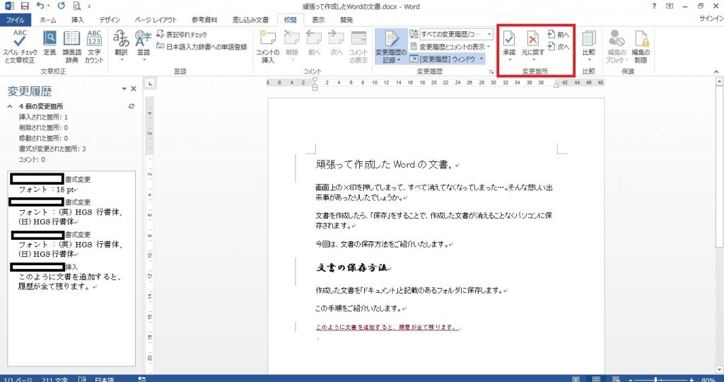 Word 更新履歴削除01