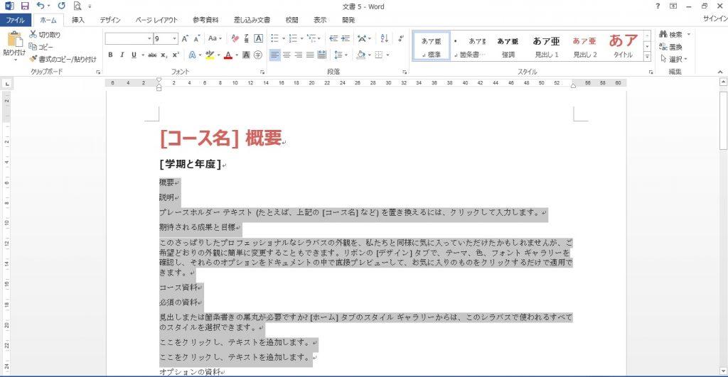 Word 箇条書き02