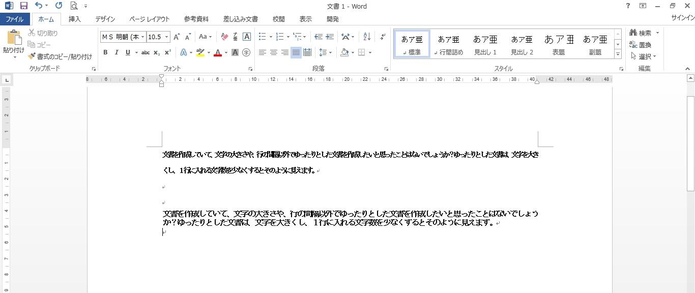 Word 文字重なり01