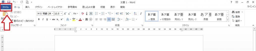 Word マクロ02