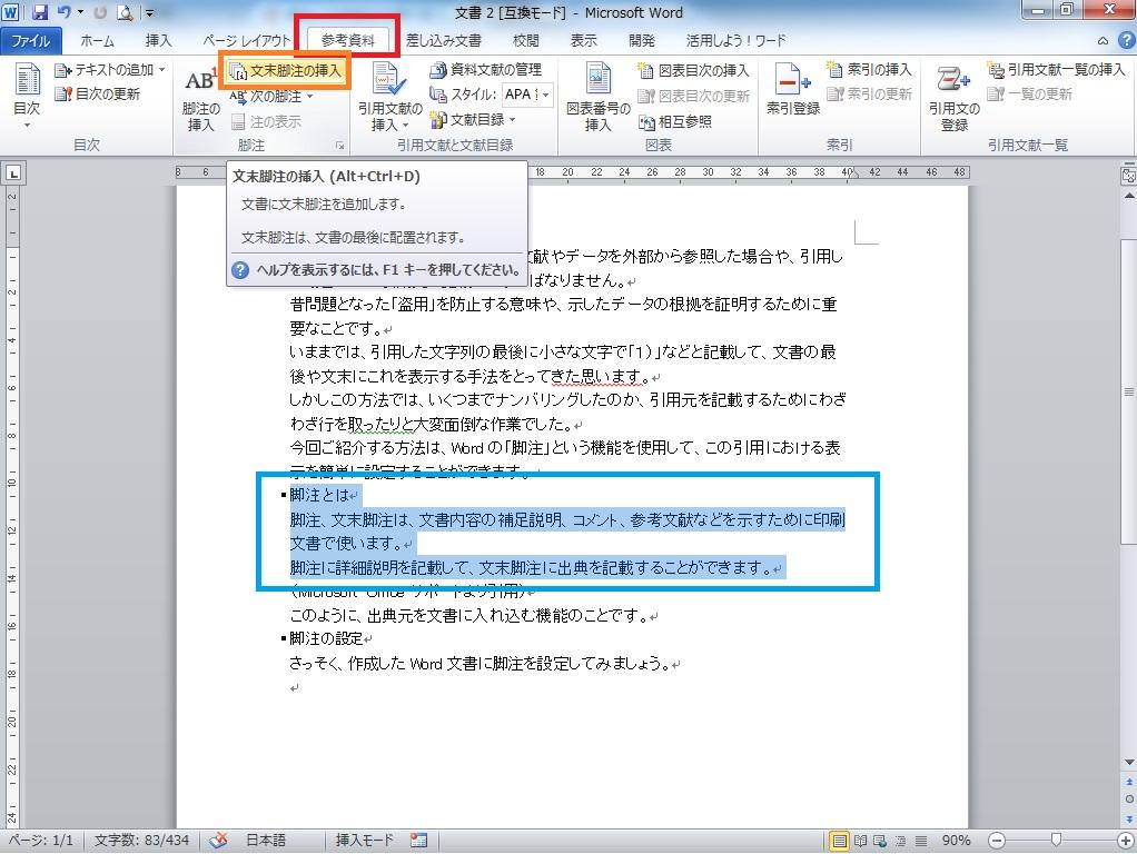 Word 脚注01