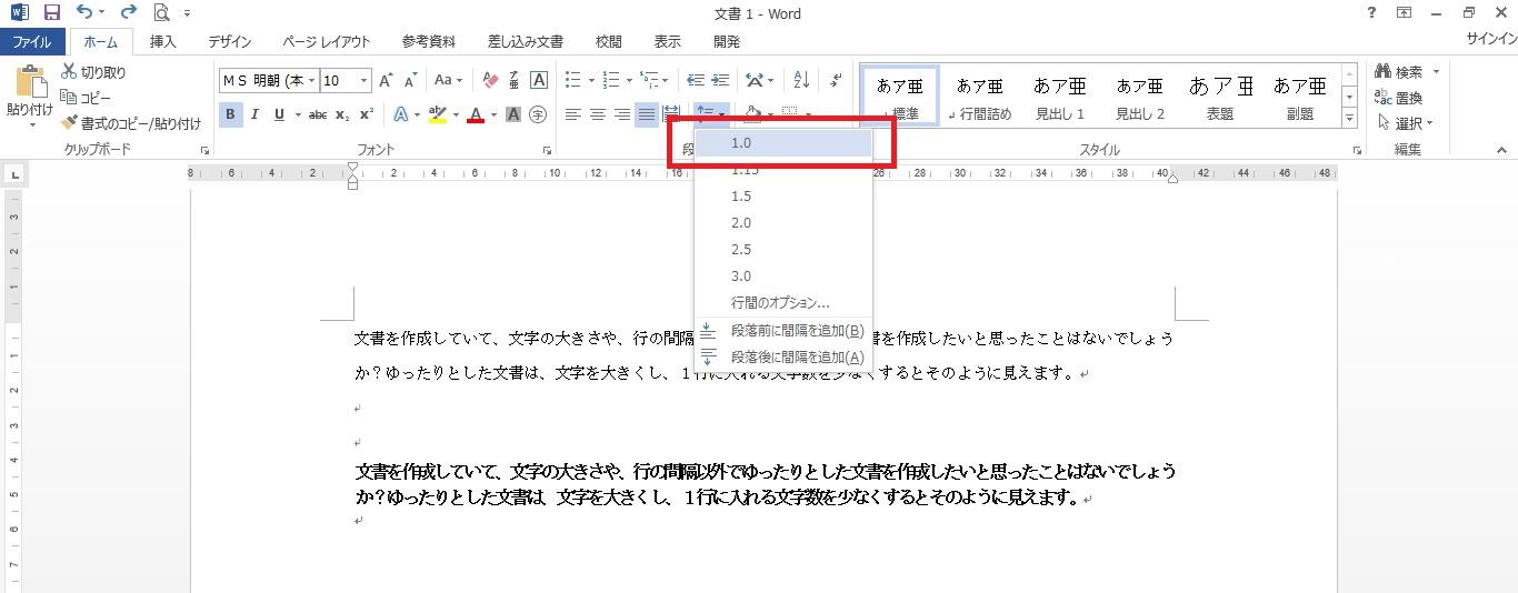 Word 文字重なり07