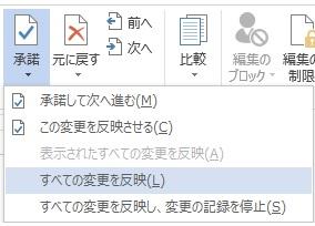 Word 更新履歴削除02