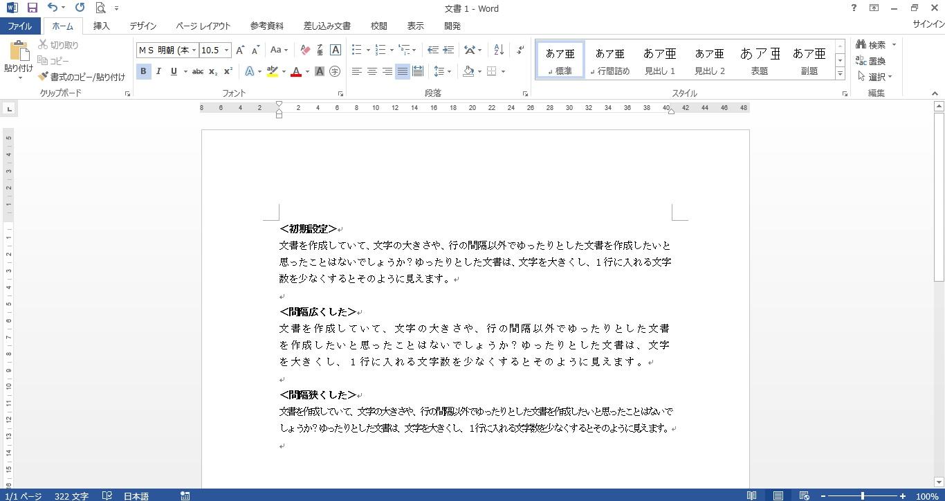 Word 文字間隔03