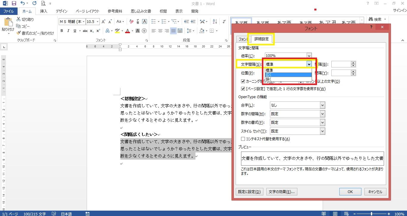 Word 文字間隔02