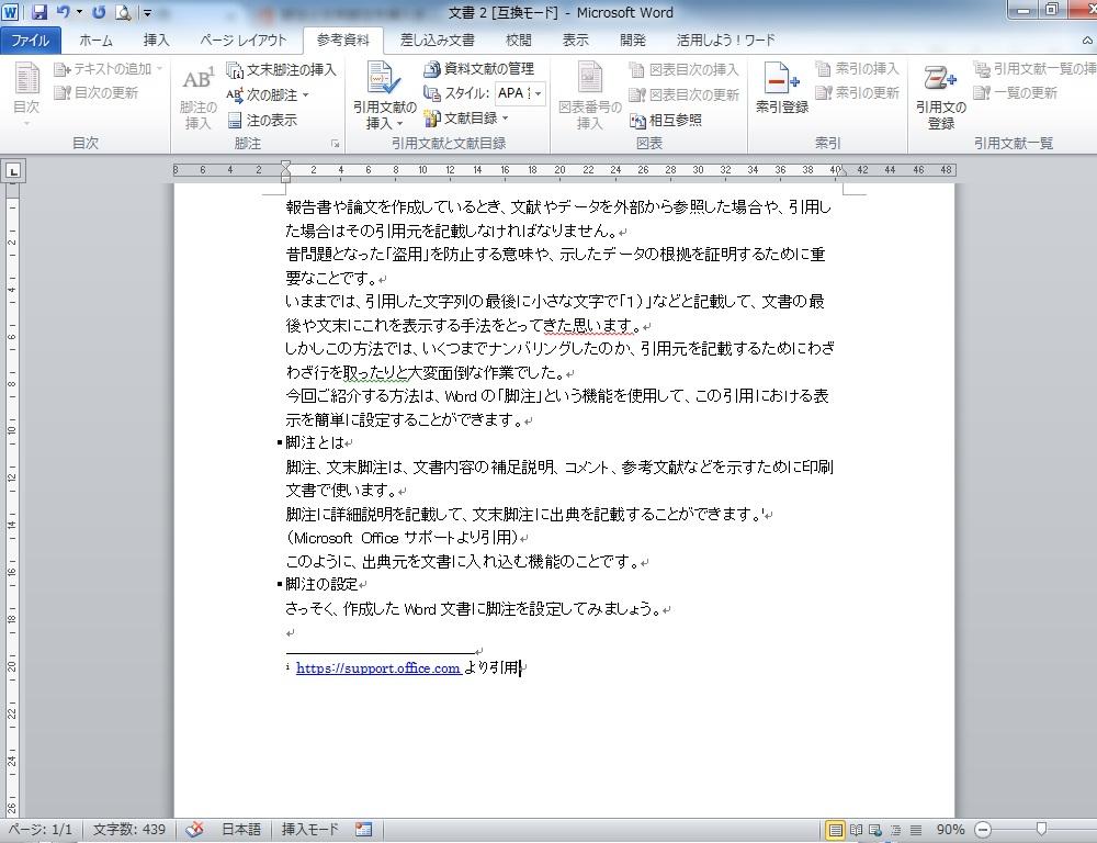 Word 脚注03