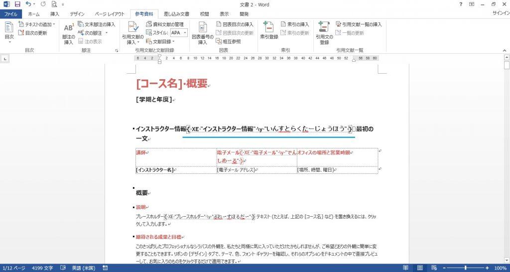 Word 索引05