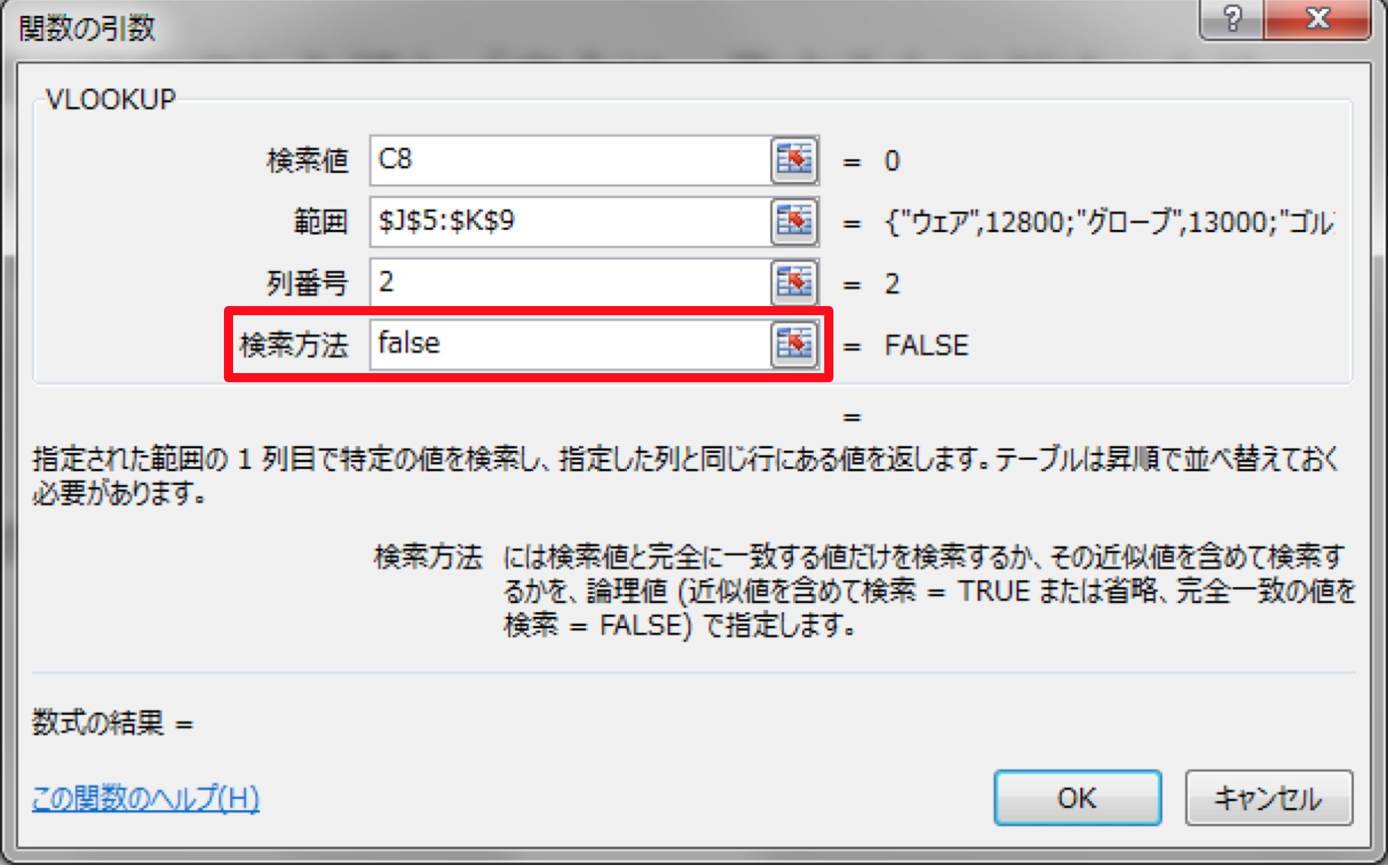 ExcelのVLOOKUP関数の使い方6