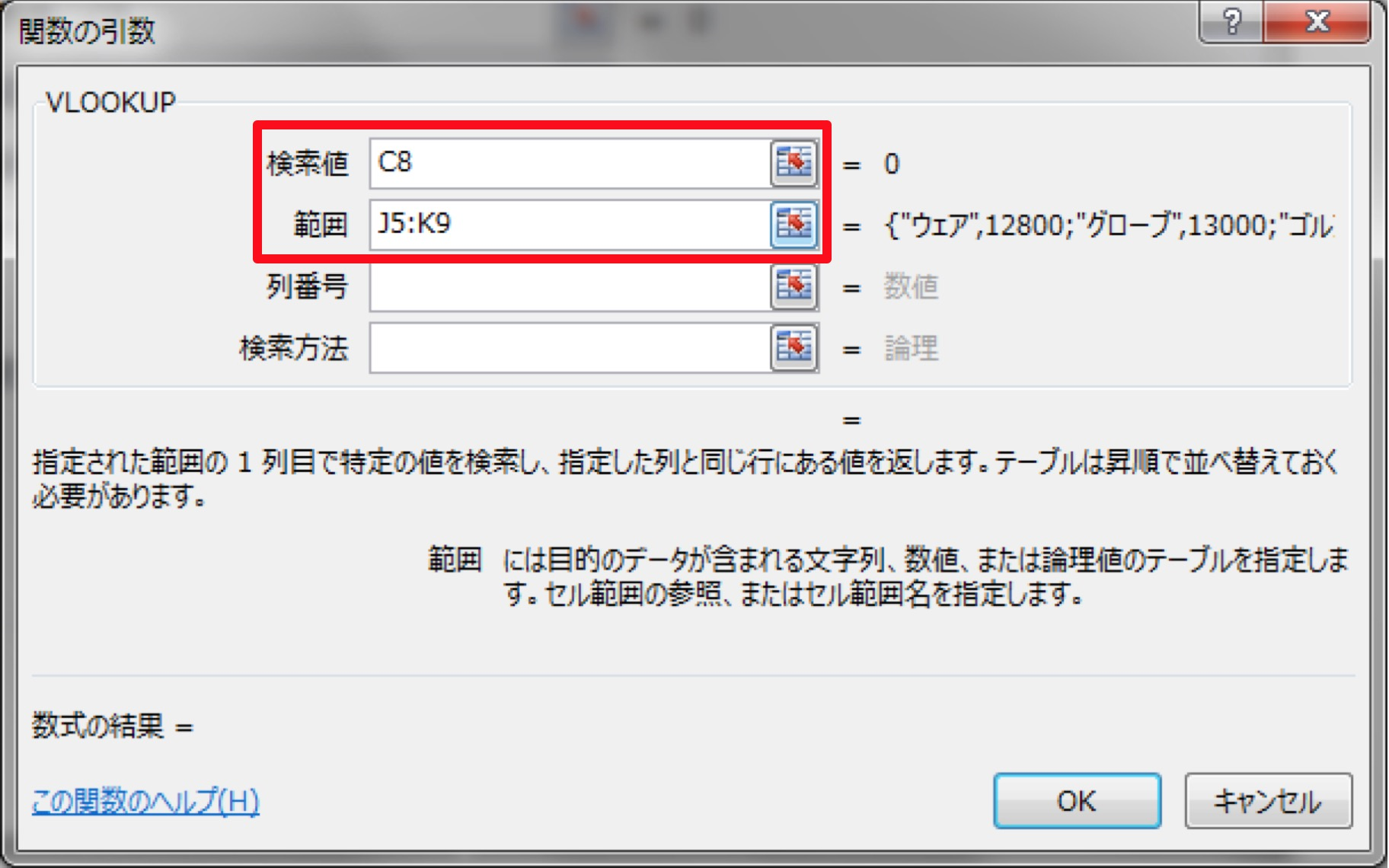 ExcelのVLOOKUP関数の使い方3