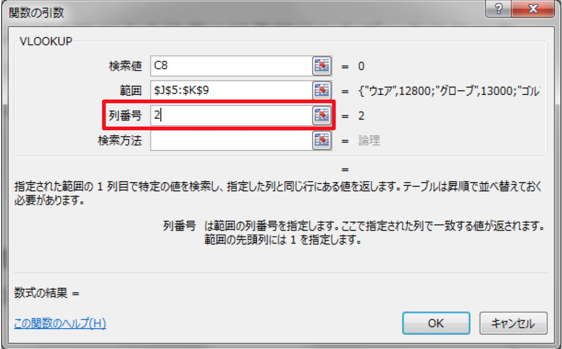 ExcelのVLOOKUP関数の使い方5