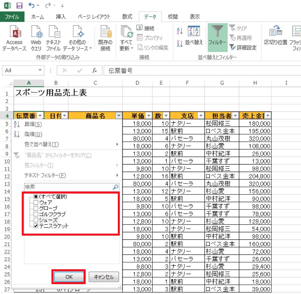 Excelのオートフィルターの使い方4
