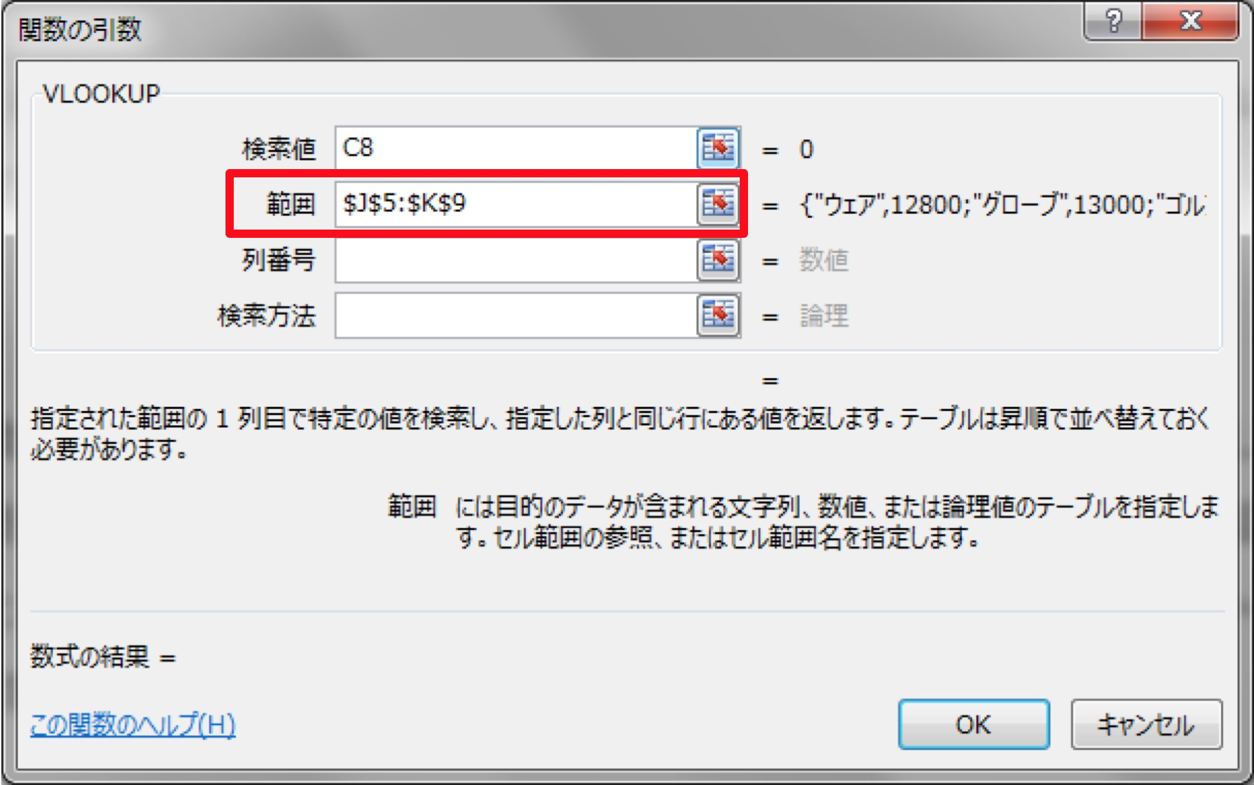 ExcelのVLOOKUP関数の使い方4