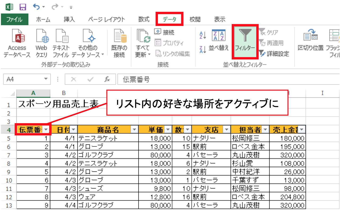 Excelのオートフィルターの使い方2