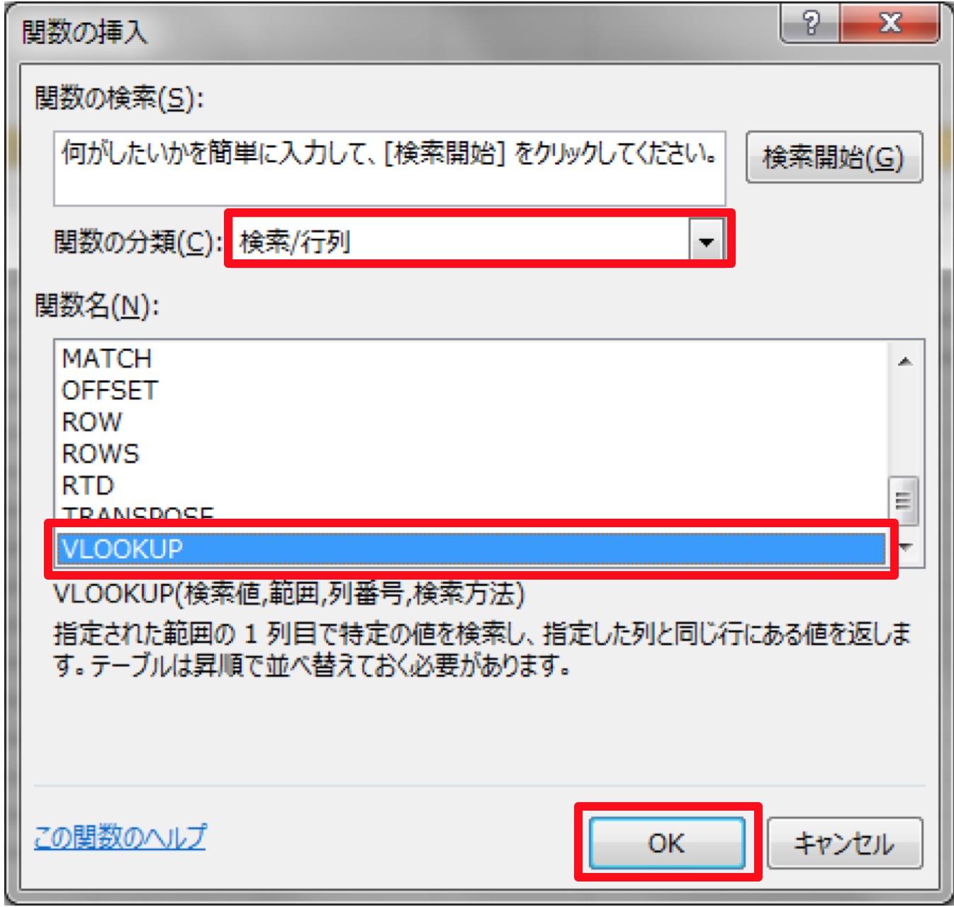 ExcelのVLOOKUP関数の使い方1