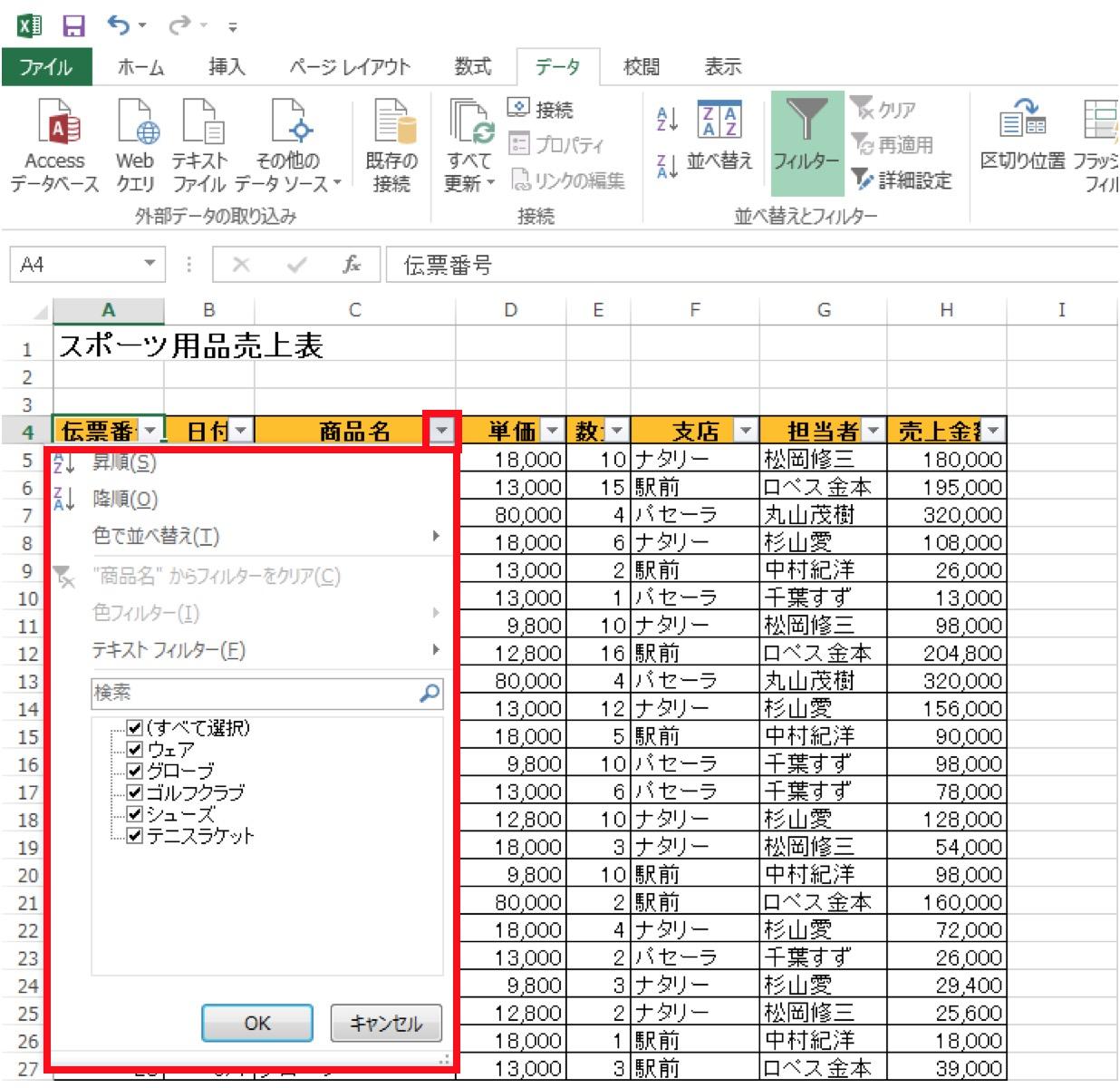 Excelのオートフィルターの使い方3