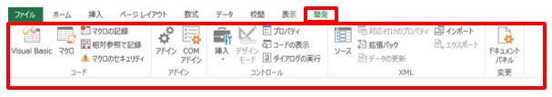 Excelのタブを表示・非表示にする方法と開発タブの出し方