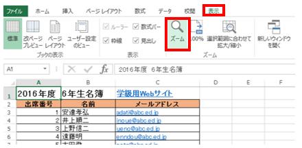 Excelのズーム方法