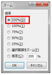 Excelのズーム方法2