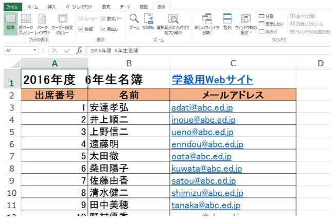 Excelのズーム方法3