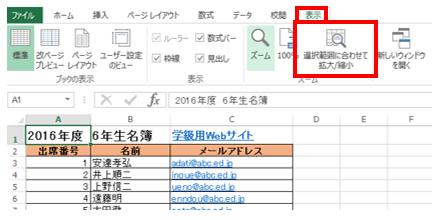 Excelのズーム方法4