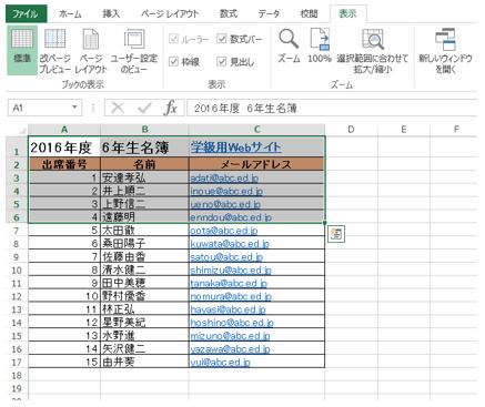 Excelのズーム方法5