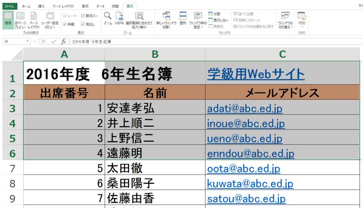Excelのズーム方法6