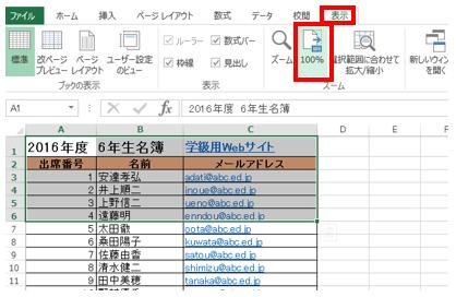 Excelのズーム方法7