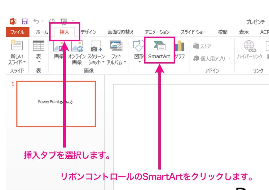 smartart_1%e2%88%921
