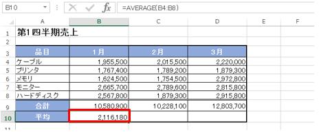 エクセルの関数の使い方4