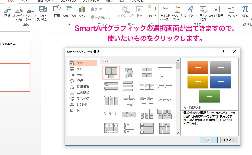 smartart_2_1