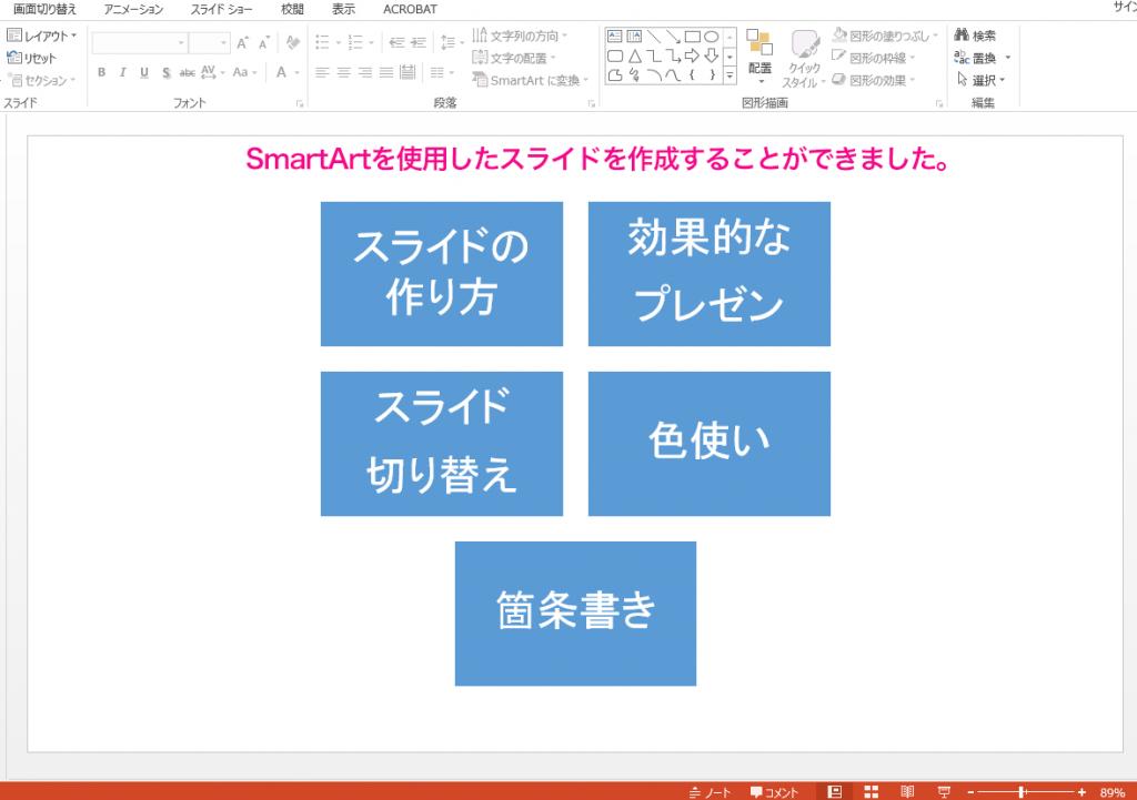 smartart_4_1