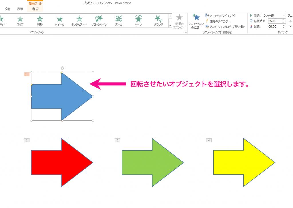 パワーポイントのスライドで図やテキストを回転させる方法