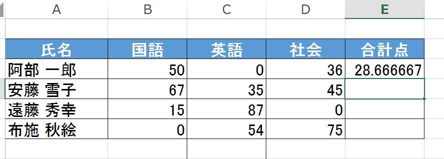 AVERAGE関数で0を含まないようにして計算する方法