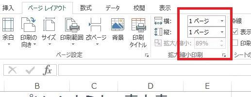 Excelで印刷が1ページに収まらない時に縮小印刷する簡単な方法1