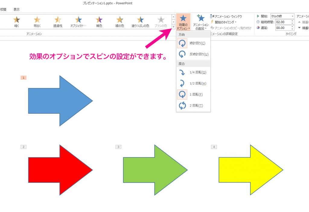 パワーポイントのスライドで図やテキストを回転させる方法2