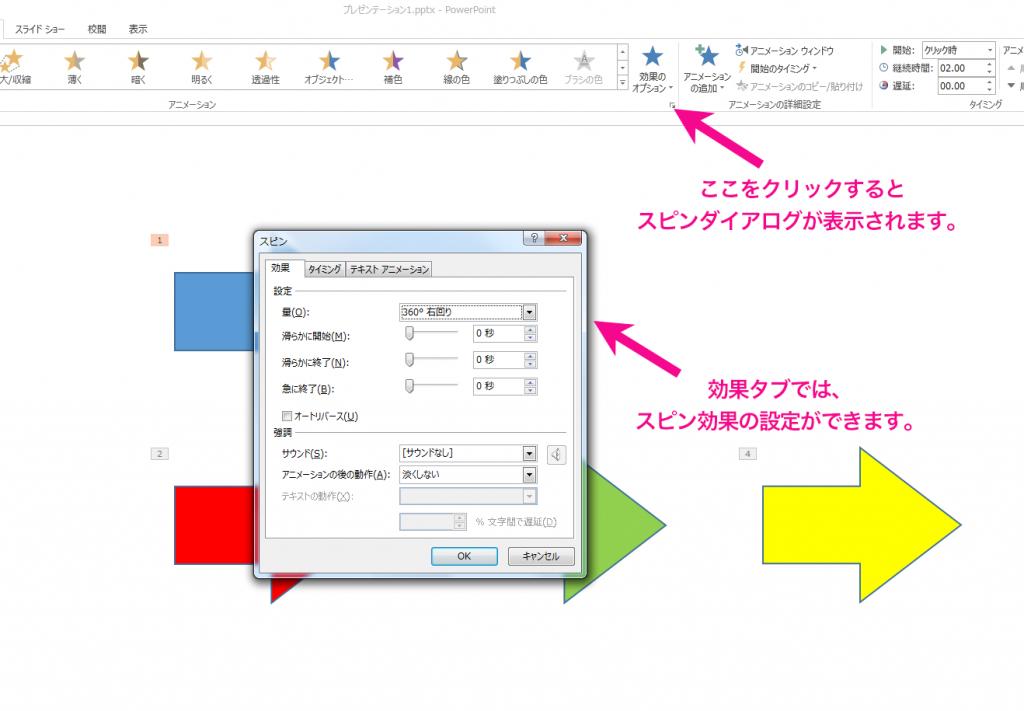 パワーポイントのスライドで図やテキストを回転させる方法3