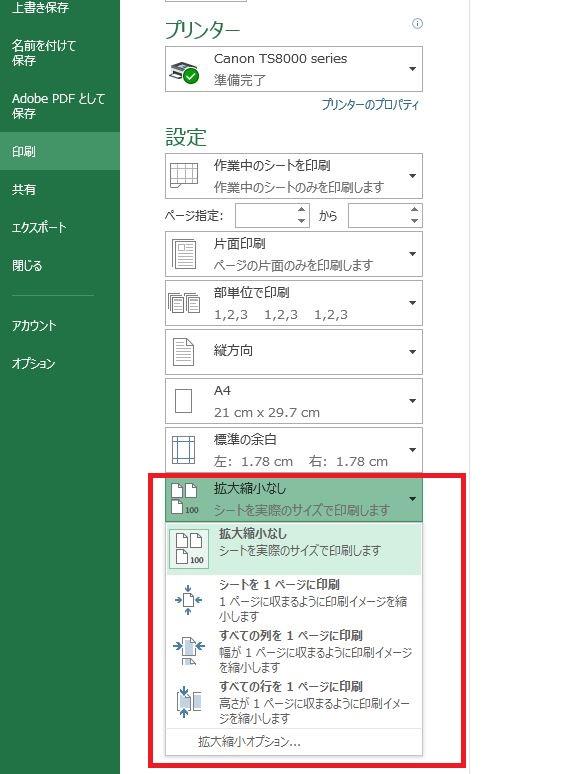 Excelで印刷が1ページに収まらない時に縮小印刷する簡単な方法3