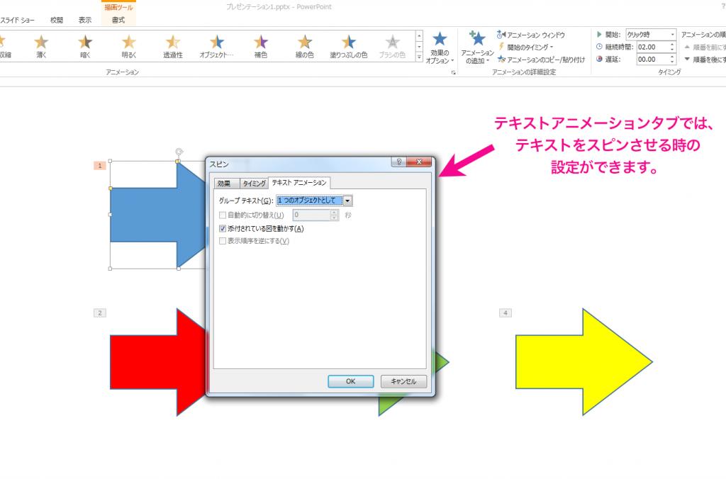 パワーポイントのスライドで図やテキストを回転させる方法5